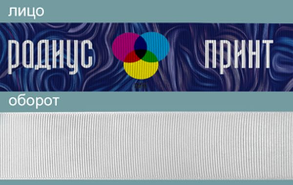 Лента Репсовая